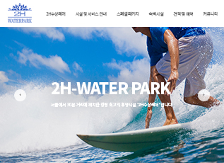 2H-WATER PARK